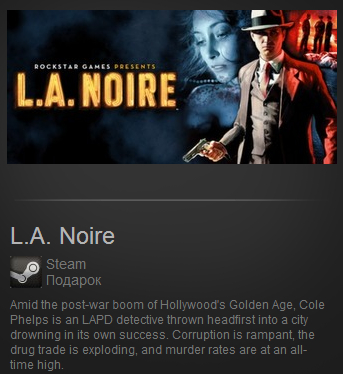 L.A. Noire (Steam Gift / Region Free)