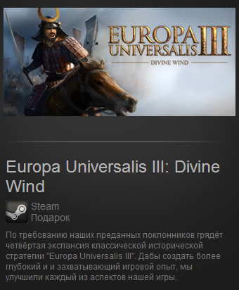 Europa Universalis III: Divine Wind (Steam Gift / ROW)