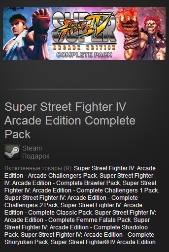 Super Street Fighter IV Arcade Edition Complete Pack
