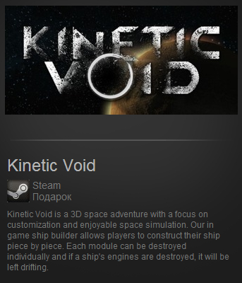 Kinetic Void (Steam Gift / Region Free)