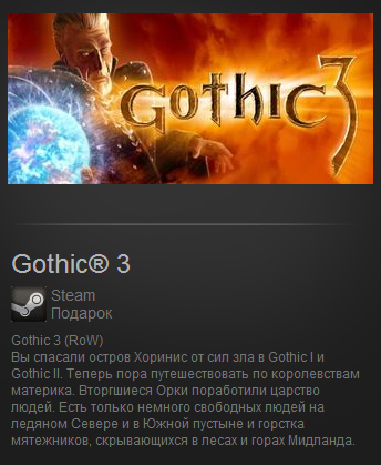 Gothic® 3 (Steam Gift / Region Free)