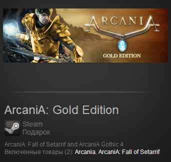 ArcaniA: Gold Edition (Steam Gift / Region Free)