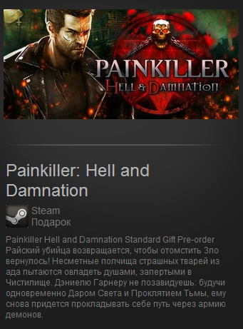 Painkiller: Hell and Damnation (Steam Gift / ROW)