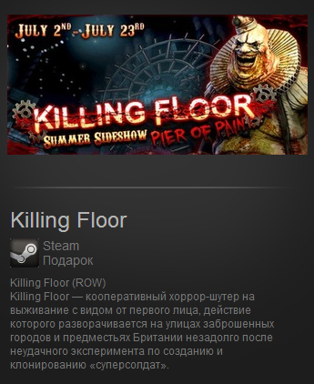Killing Floor (Steam Gift / Region Free)