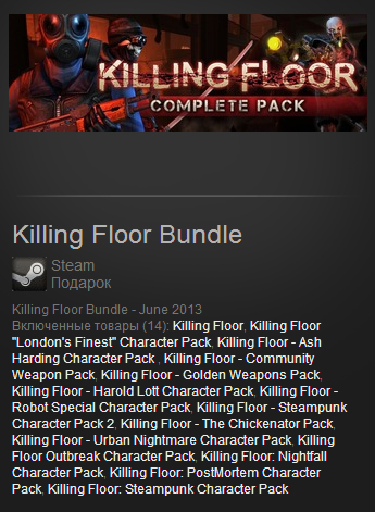 Killing Floor Bundle (Steam Gift / Region Free)