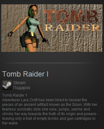 Tomb Raider I (Steam Gift / Region Free)