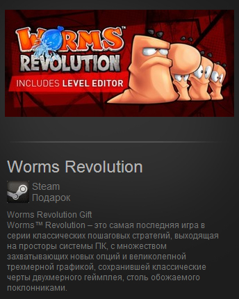 Worms Revolution (Steam Gift / Region Free)