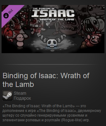 Binding of Isaac: Wrath of the Lamb (Steam Gift / ROW)