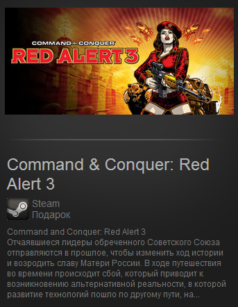 Command & Conquer: Red Alert (Steam Gift / Region Free)