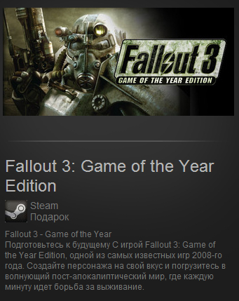 Fallout 3 Game of the Year Edition (Steam Gift / ROW)