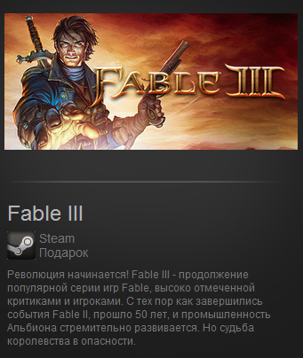 Fable III (Steam Gift / Region Free)
