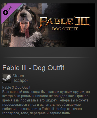 Fable III - Dog Outfit (Steam Gift / Region Free)