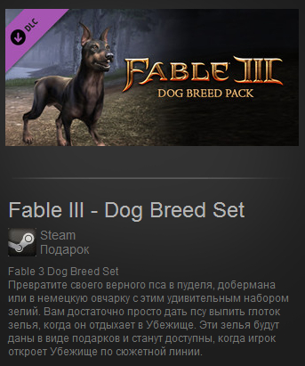 Fable III - Dog Breed Set (Steam Gift / Region Free)