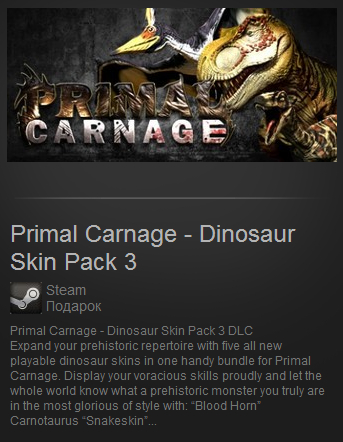 Primal Carnage - Dinosaur Skin Pack 3 (Steam Gift/ ROW)