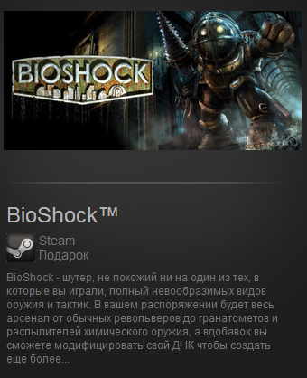 BioShock™ (Steam Gift / Region Free)