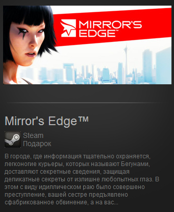 Mirror´s Edge™ (Steam Gift / Region Free)