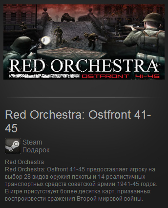 Red Orchestra: Ostfront 41-45 (Steam Gift / Reg.Free)