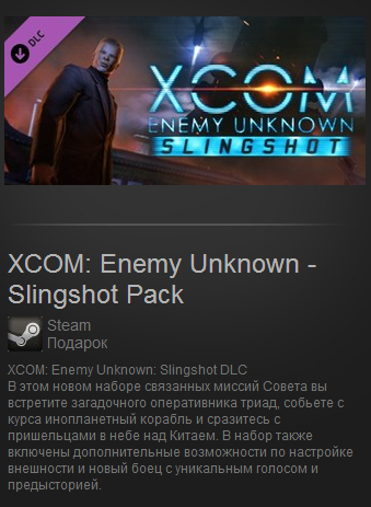 XCOM: Enemy Unknown: Slingshot Pack (Steam Gift / ROW)
