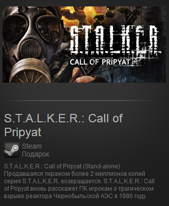 S.T.A.L.K.E.R.: Call of Pripyat (Steam Gift / Reg.Free)