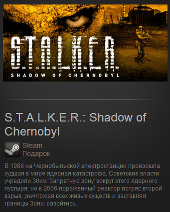 STALKER: Shadow of Chernobyl (Steam Gift / ROW)