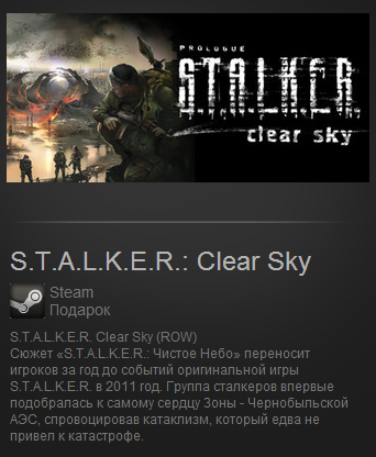STALKER: Clear Sky (Steam Gift / ROW)