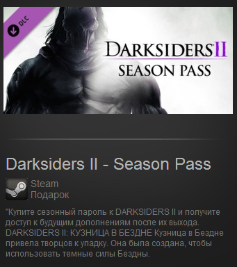 Darksiders II - Season Pass (Steam Gift / Region Free)