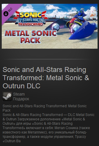 Metal Sonic & Outrun DLC (Steam Gift / Region Free)