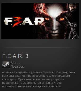 F.E.A.R. 3 (Steam Gift / ROW)