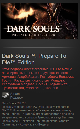 Dark Souls ™: Prepare To Die ™ (Steam Gift / RU / CIS)