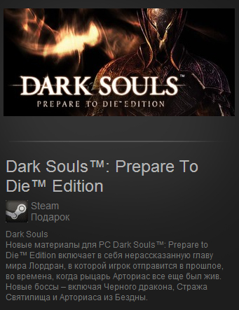 Dark Souls: Prepare to Die Edition (Steam Gift / ROW)