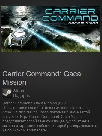 Carrier Command: Gaea Mission (Steam Gift / RU / UA)