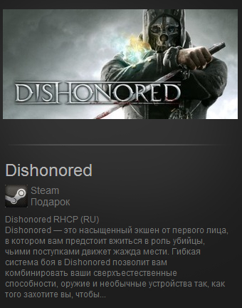 Dishonored RHCP (Steam Gift / RU)