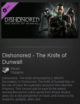 Dishonored - The Knife Of Dunwal RHCP (SteamGift / RU)