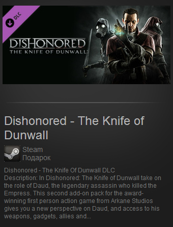 Dishonored - The Knife Of Dunwall (Steam Gift / ROW)