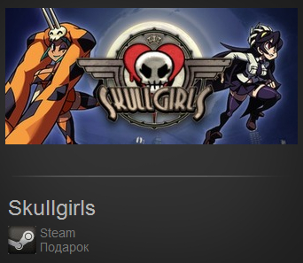 Skullgirls (Steam Gift / Region Free) Preorder + DLC