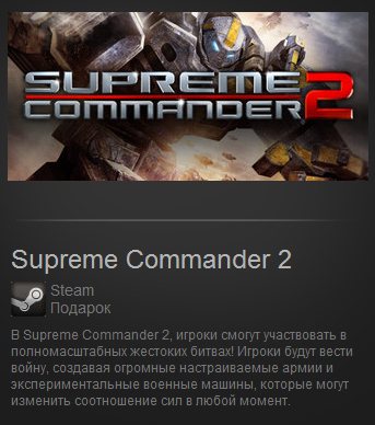 Supreme Commander 2 (Steam Gift / Region Free)