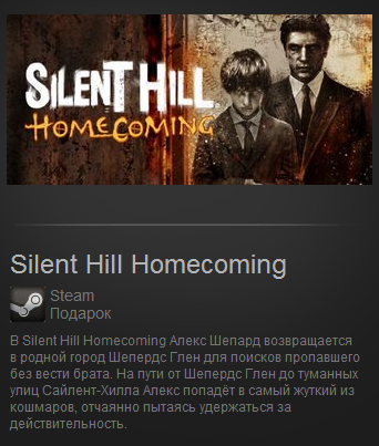Silent Hill Homecoming (Steam Gift / Region Free)