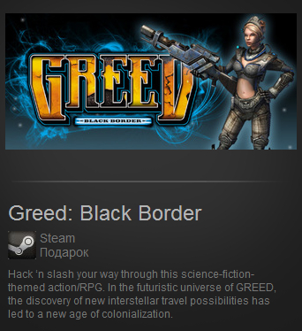 Greed: Black Border (Steam Gift / Region Free)