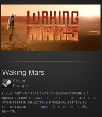 Waking Mars (Steam Gift / Region Free)