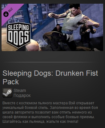 Sleeping Dogs: Drunken Fist Pack (Steam Gift/ Reg.Free)