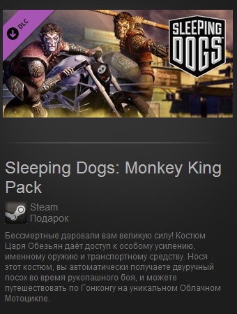 Sleeping Dogs: Monkey King Pack (Steam Gift / ROW)