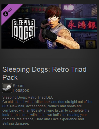 Sleeping Dogs: Retro Triad Pack (Steam Gift / Reg.Free)