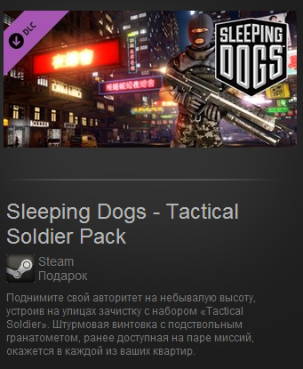 Sleeping Dogs - Tactical Soldier Pack (Steam Gift ROW)