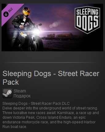 Sleeping Dogs - Street Racer Pack (Steam Gift / ROW)