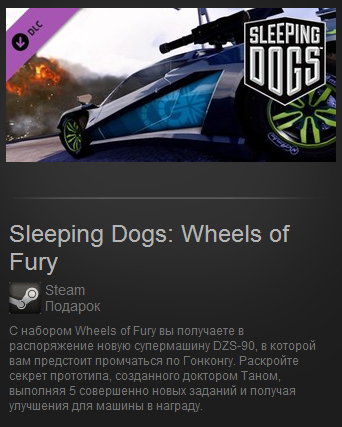 Sleeping Dogs: Wheels of Fury (Steam Gift / Reg.Free)