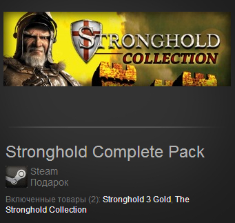 Stronghold Complete Pack + HD (Steam Gift/ Region Free)