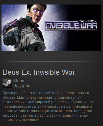 Deus Ex: Invisible War (Steam Gift / Region Free)
