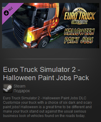 Halloween Paint Jobs Pack (Steam Gift/ Region Free)