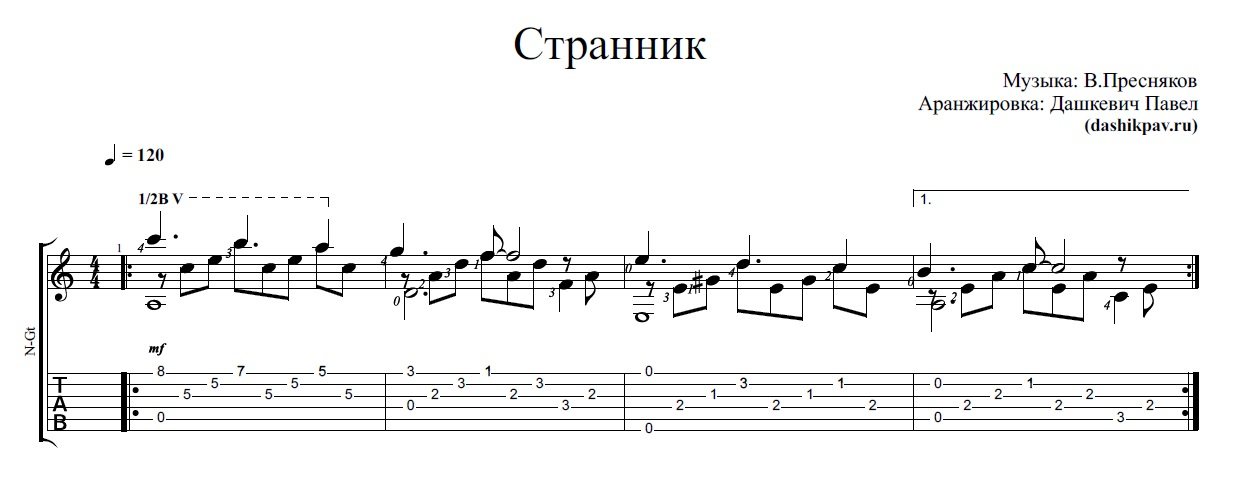 Traveler V.Presnyakov - notes and tabs for guitar