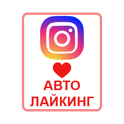 Instagram Promotion Month - AUTOLIKES
